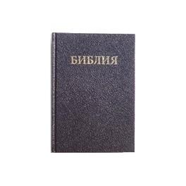 """""""Bible russe modèle moyen"""" Esaïe 55"""