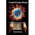 """""""La beauté de la langue Hébraïque"""" par Nathalie Blackham"""